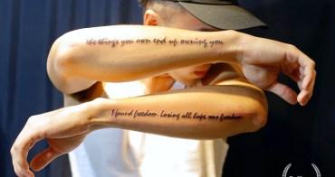 [Tattoo] 文字刺青初體驗之刺青到底有多痛?