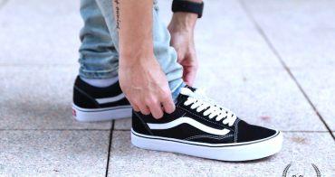 [帥鞋] VANS基本款 Old Skool開箱&穿搭分享&為何年輕人都買一雙?