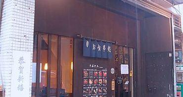 台北中山 平成十九 日本料理生魚片丼飯