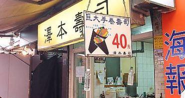 台中一中街 澤本壽司 巷弄中的平價美食