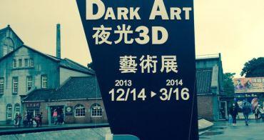 票價小貴的夜光3D藝術展
