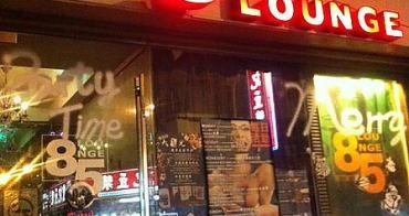 台北東區 85 LOUNGE 酒、音樂、店內環境心得