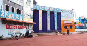 [運動] 萬華青年公園的歡樂水世界游泳池