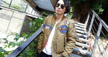 經典MA-1飛行夾克隨便穿搭分享