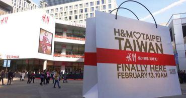 從H&M開幕看台灣人的盲從&一窩瘋