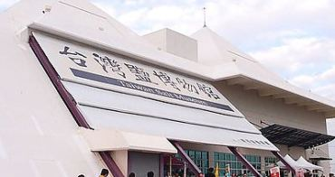 台南七股 鹽山、鹽博物館、龍山號烤生蠔 遊記