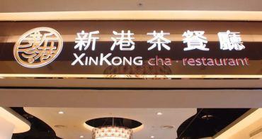 台北西門町 新港茶餐廳 口味不過重的港式料理