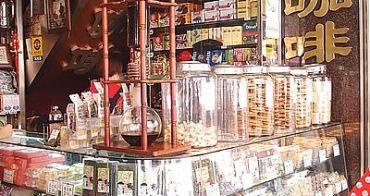 西門町 蜂大咖啡 56年歷史的咖啡店(2013/10月更新)