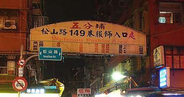 台北五分埔 成衣服飾特色商圈 有點沒落的FU