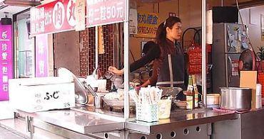 台南新營 新營肉丸美味、茶的魔手爆炸甜