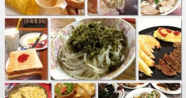 [美食] 台北西門町 10大早餐&早午餐推薦(20151212更新)
