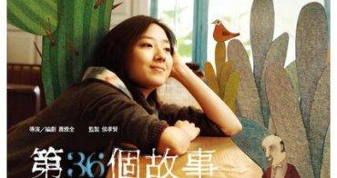 [好雷] 第36個故事 Taipei Exchange