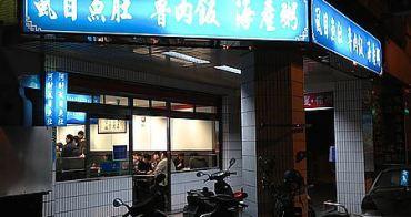 台北西門町 阿財虱目魚肚 美食宵夜首選