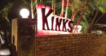 [酒吧] 台南 KINKS老房子