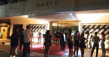 台中 PARIS 夜生活聚會辦趴好去處