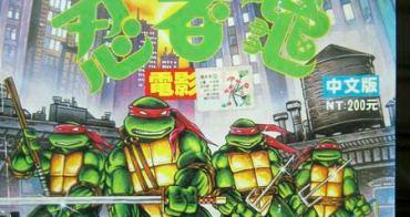 1990年的忍者龜漫畫