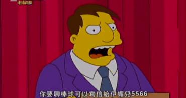 《辛普森家庭》中文配音版 第14、15集