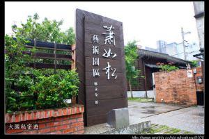 [新竹]竹東 蕭如松藝術園區
