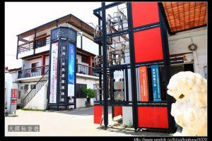 [台南]仁德 家具產業生態博物館
