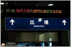 [福建小三通自由行DAY 1-1]金門、東方豪悅酒店、廈門夜間遊街
