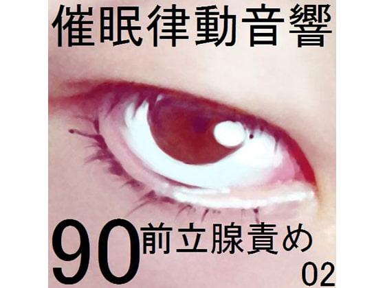 [ぴぐみょんスタジオ] 催眠律動音響90_前立腺責め02