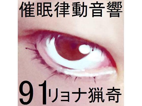 [ぴぐみょんスタジオ] 催眠律動音響91_リョナ猟奇