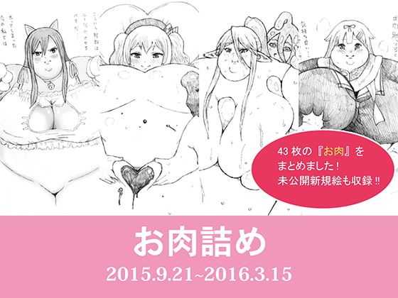 [サークルカッコカリ] お肉詰め 2015.9.21〜2016.3.15