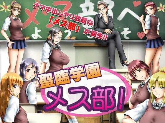 [PRODRUG] 聖臨学園 メス部!