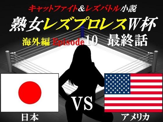 [百花繚乱] 熟女レズプロレスW杯 Episode 10 最終話 日本VSアメリカ キャットファイト&レズバトル小説