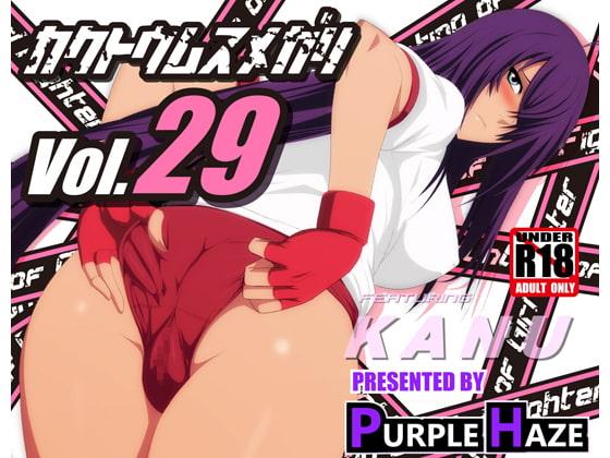[PURPLE HAZE] 格闘娘狩り Vol29 関羽 編