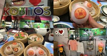 [香港] DIM SUM ICON 点心代表 - 4/1登場,好醜好可愛的「醜比頭」飲茶點心
