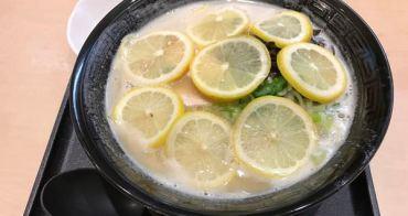 [東京] 鶏そば壽 - 池袋美食推薦,新奇創意好味道「檸檬拉麵」