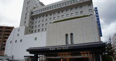 [新潟] 新潟東映飯店(Niigata Toei Hotel) - JR站万代口5分鐘、周邊生活便利