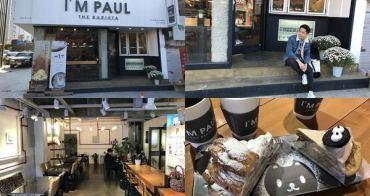 [大邱] I'M PAUL - 東城路商圈(近半月堂站) 質感甜點、大邱咖啡廳推薦