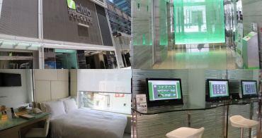 [香港] iClub Fortress Hill Hotel 富薈炮台山酒店 - 清新未來感新穎商旅推薦