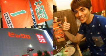 [東京] 新宿東口 - 超級美味一蘭拉麵、最新超級聯名BICQLOビックロ