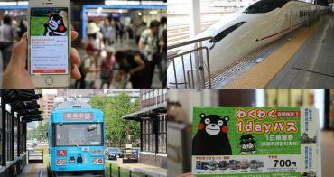 [九州] 跟著Klook去熊本 - 新幹線+熊本一日券,一日遊交通一次搞定!