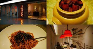 [上海] 上海小南國(新天地店) - 環境舒適、美味道地,連鎖上海本幫菜餐廳推薦