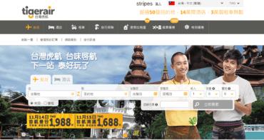 [清邁] 台灣虎航首航促銷、訂票步驟介紹: 台北清邁來回機票為例