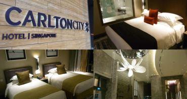 [新加坡] 推薦 Carlton City Hotel 卡爾登城市飯店 - Tanjong Pagar地鐵站旁新穎時尚飯店