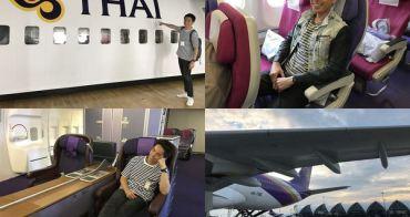 [曼谷] 【泰國航空】曼谷早去晚回超棒時段、泰航總部訓練中心大公開!