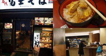 [東京] 名代富士そば(新橋店) - JR新橋站日比谷口,24小時平價消夜好選擇