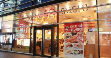 [東京] ITAMAE SUSHI 板前壽司 - 新宿東寶大樓下的便宜壽司好選擇
