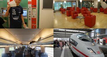 [德國] 中華航空Rail&Fly機加鐵 超優惠套票 - 一等艙德鐵車票、免費使用德鐵貴賓室,法蘭克福機場前往車站(含超詳細取票步驟),搭乘德鐵前往慕尼黑!