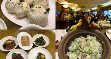 [上海] 上海會館(香港名都店)- 環境舒適餐點美味,上海菜餐廳推薦