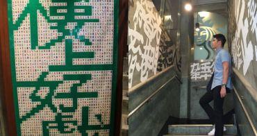[香港] 旺角洗衣街星巴克 - 樓上有好戲,特色懷舊戲院主題Starbucks