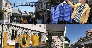 [巴黎] La Vallée Village 山谷購物村 - 享優惠購物趣、巴黎近郊必訪Outlet、交通接駁資訊