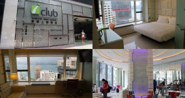 [香港] iClub 富薈上環酒店 - 舒適現代感多款房型、上環站住宿推薦