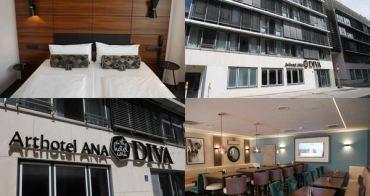 [德國] Arthotel ANA DIVA Munich 迪瓦慕尼黑藝術飯店 - 中央車站十分鐘,2017全新開幕飯店推薦