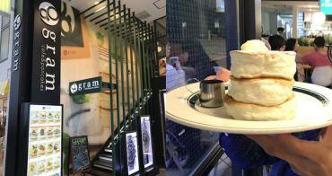 [大阪] gram cafe & pamcakes - 每日限定、媲美舒芙蕾輕柔口感超美味鬆餅推薦